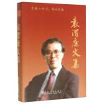 袁渭康文集 冶金工业出版社 9787502470920