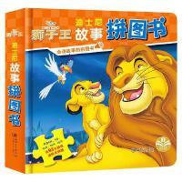 迪士尼故事拼图书狮子王江西美术出版社趣味游戏逻辑思维脑力开发3-4-5-6-7-8岁幼儿童益智游戏拼图书图书籍