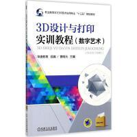 3D设计与打印实训教程数字艺术 曹明元 主编