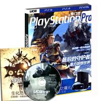 PlayStation专门志vol.1 游戏机实用技术出品 PS4、PS3、PSV专辑