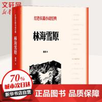 林海雪原 人民文学出版社