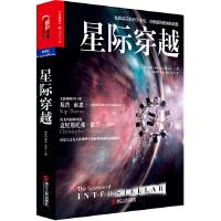 星际穿越,【美】基普・索恩(Kip Thorne)著 ,苟利军,浙江人民出版社9787213066856