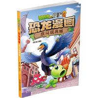 植物大战僵尸书2恐龙漫画反斗玩具城儿童漫画书7-10岁 儿童读物6-12岁 10-12岁推荐读物小学生课外阅读经典3-