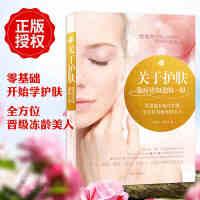 关于护肤你应该知道的一切 美容护肤专业知识的书籍 面部护肤知识全集美容书籍教材初学者零基础学护肤大全教程美容师皮肤管理