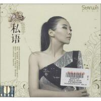 (CD)陈思宇:私语 其他出版社
