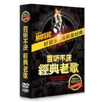 正版汽车载dvd碟片刘德华王菲经典老歌曲高清MV视频非音乐cd光盘