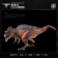 男孩儿童的恐龙玩具模型恐龙蛋霸王龙 高棘龙仿真恐龙模型