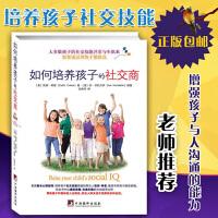 现货 如何培养孩子的社交商 培养孩子社交技能 提高孩子的情商 增强孩子与人沟通的能力 说话技巧人际交往书籍QD