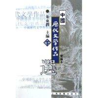 【旧书二手书8成新】中国历代文学作品选简编本下 朱东润 上海古籍出版社 97875325301