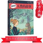 漫画说人类的故事 以漫画形式呈现人类祖先不可思议的进化故事 人类简史人类的起源 3-4-5-6-7岁儿童漫画绘本故事书