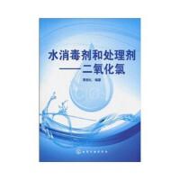 水消毒剂和处理剂--二氧化氯,黄君礼,化学工业出版社9787122084705