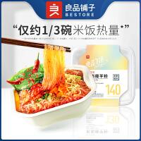 【良品铺子-低脂魔芋粉270g】香辣魔芋爽零食小吃麻辣休闲零食