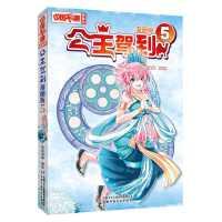 《中国卡通》漫画书――公主驾到5・漫画版