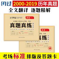 2020考研英语一真题真练(2000-2019)20年真题刷题专用(套装共2册)附答案解析赠答题卡
