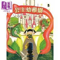 【中商原版】公主幼儿园 港台原版 信实 小熊 儿童文学