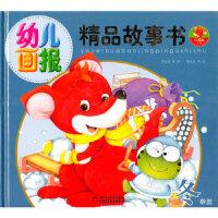 《幼儿画报精品故事书 冬季版》 高洪波 中国少年儿童出版社
