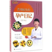 营养医生的孕产日记(第2版) 金焱 编著