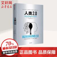 人类2.0 (美)皮埃罗・斯加鲁菲(Piero Scaruffi),牛金霞,闫景立 著