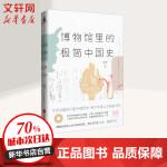 博物馆里的极简中国史 北京联合出版社