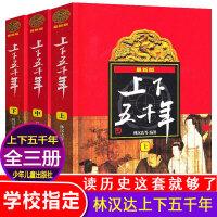 上下五千年林汉达儿童版青少年中国历史故事集*版3册三四年级课外阅读必读书五六年级课外阅读推荐书籍历史书籍排行榜前十名儿童