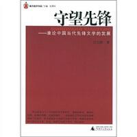 守望先锋:兼论中国当代先锋文学的发展,洪治纲,广西师范大学出版社9787563355464