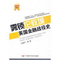 雾锁伦敦城――英国金融战役史,江晓美,中国科学技术出版社9787504655370