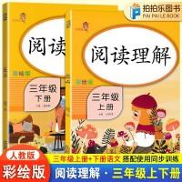 三年级阅读理解训练 语文人教部编版 上下册