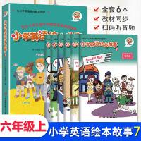 小学英语绘本故事7 六年级上册英语课外绘本故事