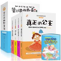 """台湾""""童书皇后""""管家琪幽默童话 彩图注音版(套装全4册)"""