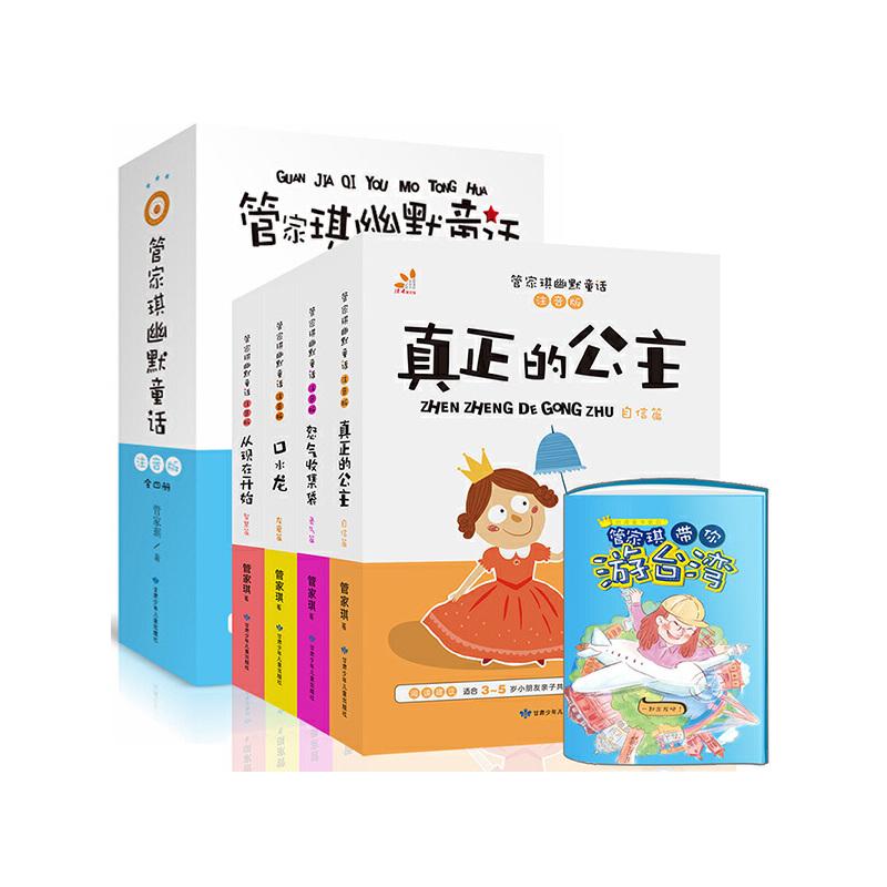 """台湾""""童书皇后""""管家琪幽默童话 彩图注音版(套装全4册) 儿童成长书籍 精致美绘 随文彩图"""
