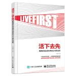 活下去先:提高创业成功率的24条法则