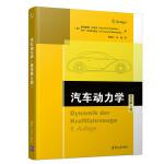 汽车动力学(原书第5版)
