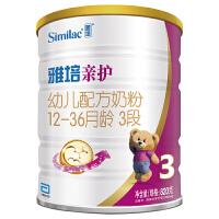 雅培(Abbott)亲护幼儿配方奶粉 3段820克(西班牙原装进口)新老包装随机发货