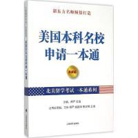 美国本科名校申请一本通(近期新版) 上海译文出版社
