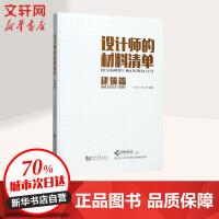 设计师的材料清单建筑篇 同济大学出版社有限公司