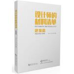 设计师的材料清单建筑篇 同济大学出版社