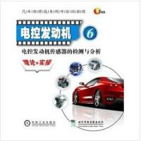 汽车维修技术视听培训教程 :电控发动机6 电控发动机传感器的检测与分析(2VCD)