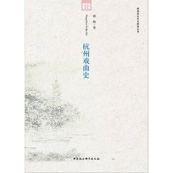 杭州戏曲史 郭梅 中国社会科学出版社 9787516187258 正版书籍!好评联系客服优惠!谢谢!