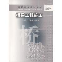 桥梁工程施工 中国中国中国建筑工业出版社出版社出版社
