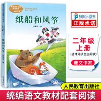 纸船和风筝 注音版 二年级上册统编语文配套阅读 刘保法著 课文作家作品系列人民教育出版社