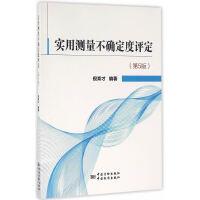 实用测量不确定度评定(第5版) 9787502643249 倪育才 中国质检出版社(原中国计量出版社)
