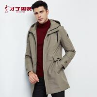 才子男装中长款羽绒服男冬季新款商务休闲保暖直充白鸭绒连帽外套