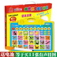 儿童早教发声挂图画板 0-1-2-3-6岁宝宝语音点读认知阳光宝贝有声图书拼音字母学前幼儿看图学说话益智学习机玩具语言