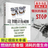 【樊登推荐】这本书能让你戒烟 这书能让你戒烟养生保健 正版亚伦卡尔(AllenCarr)沈腾微博推荐 烟民戒烟指导戒烟