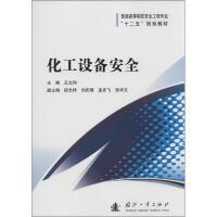 化工设备安全 国防工业出版社