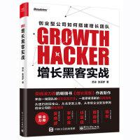 现货 正版 增长黑客实战 增长黑客互联网创业书籍 金融投资 互联网营销管理 项目投资成功案例大全 经济管理励志成功书籍