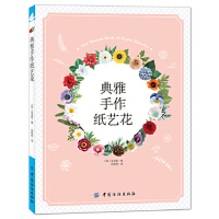 【新书店正版】典雅手作纸艺花,[韩]金海敬,中国纺织出版社9787518024315