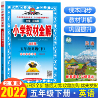 小学教材全解五年级下英语北京版一年级起点教材解读下册薛金星
