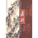 中国近现代名家作品精粹:潘韵
