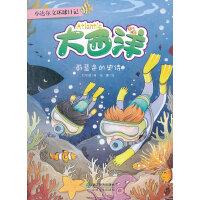 小达尔文环球日记:大西洋:蔚蓝色的史诗